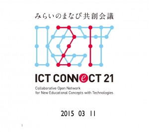 ICT CONNECT 1