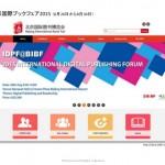 米国電子出版動向 2015 (3)中国の台頭【セミナー備忘録】