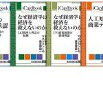 iCardbook(アイカードブック)の船出