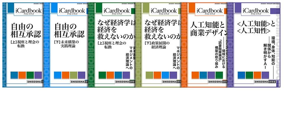 icardbook front
