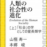 『人類の社会性の進化(Evolution of the Human Sociality)』