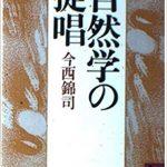 日本霊長類学が掲げた目標