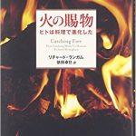 人類の行動的進化 火の使用と調理