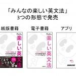 NHK出版のEPUB電子出版戦略【セミナー備忘録】