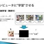 ●ディープラーニングが日本を再生する!?