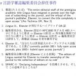 オープンアクセスのパラドックス 【セミナー備忘録】(1)