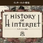 ●人間や生物の「インターネット化」