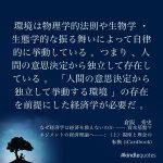新古典派経済学の枠組みがもたらした歪み 知活人(chiikibito)