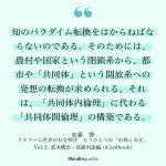 知のパラダイム転換|知活人(chiikibito)
