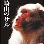 Elucidating the society of Japanese macaques