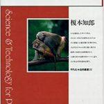 霊長類の月経周期