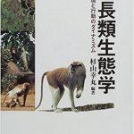 ヴァン・シャイクらの社会生態学モデル
