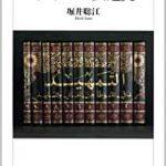 イスラーム法体系の中のファトワー