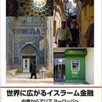 世界のイスラーム銀行ランキング(その2)