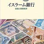 世界初の商業イスラーム銀行の開業