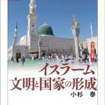 イスラーム文明の特徴(4)生態環境